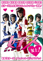 映画「女子ーズ」オフィシャル・ビジュアルブック
