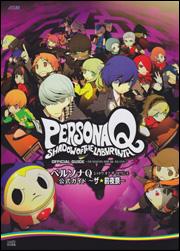 ペルソナQ シャドウ オブ ザ ラビリンス 公式ガイド −ザ☆前夜祭−