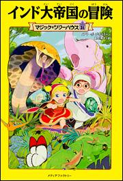 マジック・ツリーハウス 第31巻 インド大帝国の冒険