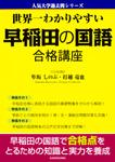 世界一わかりやすい 早稲田の国語 合格講座