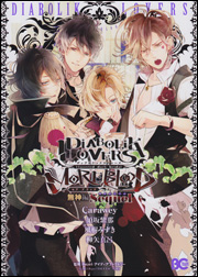DIABOLIK LOVERS MORE, BLOOD 無神編 Sequel