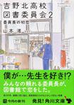 吉野北高校図書委員会2 委員長の初恋