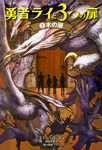 勇者ライと3つの扉3 木の扉