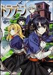ドラグーン 〜竜騎士への道〜 1