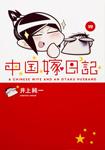 中国嫁日記 (四)