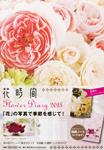 Flower Diary 2015