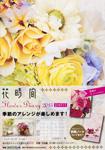 Flower Diary 2015 petit