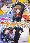 ナイトウィザード The 3rd Edition リプレイ ラブ is デストラクション!