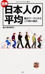 図解・日本人の平均