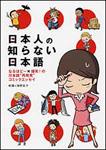 """日本人の知らない日本語 なるほど〜×爆笑!の日本語""""再発見""""コミックエッセイ"""