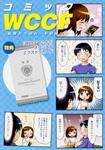 コミックWCCF−監督たちのカード収集日記−