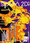別冊spoon. vol.57 2Di 「カゲロウプロジェクト」表紙巻頭特集/Wカバー 『Free! ES』/特別ふろく「カゲロウプロジェクト」・「Free! ES」「K」特大ポスター