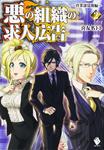 悪の組織の求人広告 2 〜営業部覚醒編〜