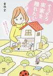 実家モヤモヤ女子 応援コミックエッセイ そろそろ実家を離れたい