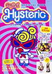 HYSTERIC MINI 2015 SPRING&SUMMER COLLECTION 【特別付録:フェイクレザー型押しバッグ2点セット】