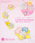 プレミアム原画ポーチ ミニバケツトート 40周年記念チャームつき LittleTwinStars 40th アニバーサリーブック