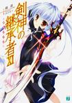 剣神の継承者XI