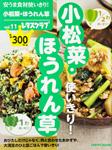 安うま食材使いきり! vol.11小松菜・ほうれん草