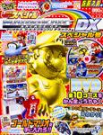 別冊てれびげーむマガジン スペシャル マリオカートアーケードグランプリDXスペシャル号