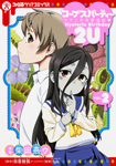 コープスパーティー サチコの恋愛遊戯(ハート)Hysteric Birthday 2U(2)