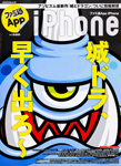 ファミ通App NO.020 iPhone
