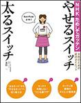 NHKためしてガッテン 女性のための成功ダイエット やせるスイッチ 太るスイッチ