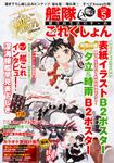 艦隊これくしょん -艦これ- 鎮守府生活のすゝめ Vol.5