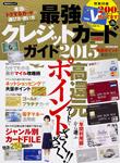 最強クレジットカードガイド2015 本当にトクするカードの選び方・使い方