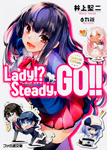 Lady!? Steady,GO!! Special Edition