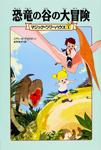 [上製版]マジック・ツリーハウス1 恐竜の谷の大冒険