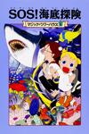 [上製版]マジック・ツリーハウス5 SOS!海底探険