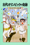 [上製版]マジック・ツリーハウス8 古代オリンピックの奇跡