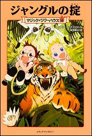 マジック・ツリーハウス 第10巻 ジャングルの掟