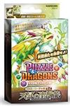 パズル&ドラゴンズTCG スターターデッキ 第2弾 天昇の聖獣龍