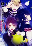 Re:BIRTHDAY SONG−恋を唄う死神− Star Light Festival