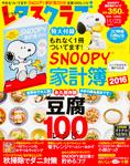 レタスクラブ '15 11/23増刊号 豆腐100レシピ