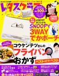 レタスクラブ '15 12/21増刊号 コウケンテツさんのフライパンおかず