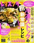 レタスクラブ '16 01/10号 冷凍ストックの新常識レシピ