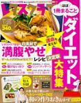 レタスクラブ '16 01/25号 ほぼ1冊まるごとダイエット大特集