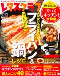 レタスクラブ '16 02/25号 ほったらかしのフライパン&鍋レシピ