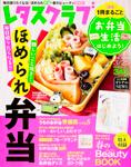 レタスクラブ '16 03/25号 ほめられ弁当