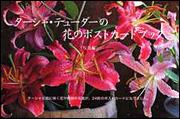 ターシャ・テューダーの花のポストカードブック(写真編)