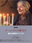 NHK ターシャからの贈りもの 魔法の時間のつくり方 永久保存ボックス<DVD+愛蔵本>