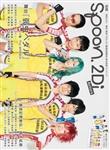 別冊spoon. vol.64 2Di Actors 表紙巻頭特集舞台『弱虫ペダル』/Wカバー 『最遊記歌劇伝』鈴木拡樹