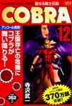 COBRA 12 聖なる騎士伝説