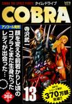COBRA 13 タイム・ドライブ