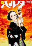 ハルタ 2015-OCTOBER volume 28