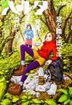 ハルタ 2016-FEBRUARY volume 31