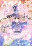 ハルタ 2016-MARCH volume 32