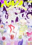 ハルタ 2015-NOVEMBER volume 29